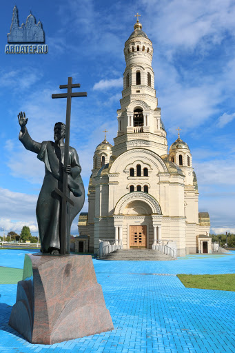 Памятник ап. Андрею Первозванному